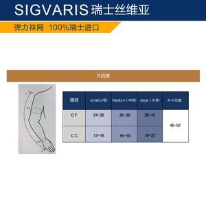 包邮 SIGVARIS/丝维亚医用上肢驱动带 弹力袖套 乳腺癌术后防胳膊肿胀 烧烫伤